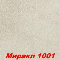 Жидкие обои Миракл 1001  Шёлковая декоративная штукатурка SILK PLASTER