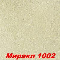 Жидкие обои Миракл 1002  Шёлковая декоративная штукатурка SILK PLASTER