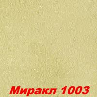 Жидкие обои Миракл 1003  Шёлковая декоративная штукатурка SILK PLASTER