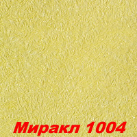 Жидкие обои Миракл 1004  Шёлковая декоративная штукатурка SILK PLASTER