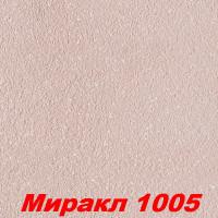 Жидкие обои Миракл 1005  Декоративная штукатурка SILK PLASTER