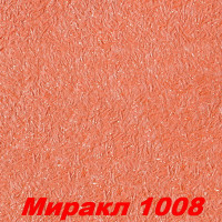 Жидкие обои Миракл 1008  Декоративная штукатурка SILK PLASTER