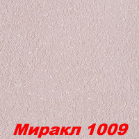 Жидкие обои Миракл 1009  Декоративная штукатурка SILK PLASTER