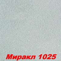Жидкие обои Миракл 1025  Шёлковая декоративная штукатурка SILK PLASTER