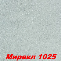 Жидкие обои Миракл 1025  Декоративная штукатурка SILK PLASTER