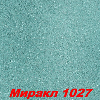 Жидкие обои Миракл 1027  Декоративная штукатурка SILK PLASTER
