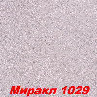 Жидкие обои Миракл 1029  Декоративная штукатурка SILK PLASTER