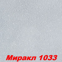 Жидкие обои Миракл 1033  Декоративная штукатурка SILK PLASTER