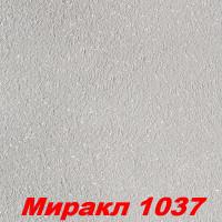 Жидкие обои Миракл 1037  Шёлковая декоративная штукатурка SILK PLASTER