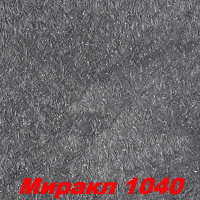 Жидкие обои Миракл 1040  Декоративная штукатурка SILK PLASTER
