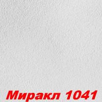 Жидкие обои Миракл 1041  Шёлковая декоративная штукатурка SILK PLASTER