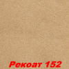 Жидкие обои Рекоат 151 Декоративная штукатурка SILK PLASTER