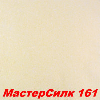 Жидкие обои Мастер Силк 161  Шёлковая декоративная штукатурка SILK PLASTER