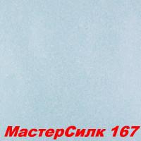 Жидкие обои Мастер Силк 167  Шёлковая декоративная штукатурка SILK PLASTER