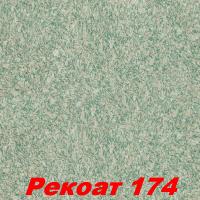 Жидкие обои Рекоат 174 Шёлковая декоративная штукатурка SILK PLASTER