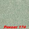 Жидкие обои Рекоат 176 Декоративная штукатурка SILK PLASTER