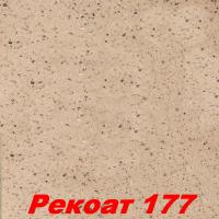 Жидкие обои Рекоат 177 Шёлковая декоративная штукатурка SILK PLASTER
