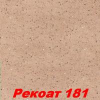 Жидкие обои Рекоат 181 Шёлковая декоративная штукатурка SILK PLASTER