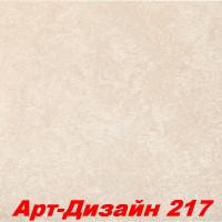 Жидкие обои Арт Дизайн 217 Шёлковая декоративная штукатурка SILK PLASTER