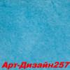 Жидкие обои Арт Дизайн 268 Шёлковая декоративная штукатурка SILK PLASTER