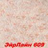 Жидкие обои Эйр Лайн 606 Шёлковая декоративная штукатурка SILK PLASTER