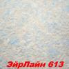 Жидкие обои Эйр Лайн 614 Шёлковая декоративная штукатурка SILK PLASTER