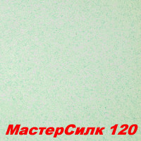 Жидкие обои Мастер Силк 120  Шёлковая декоративная штукатурка SILK PLASTER