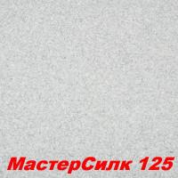 Жидкие обои Мастер Силк 125  Шёлковая декоративная штукатурка SILK PLASTER