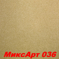 Декоративная штукатурка MIXART 036